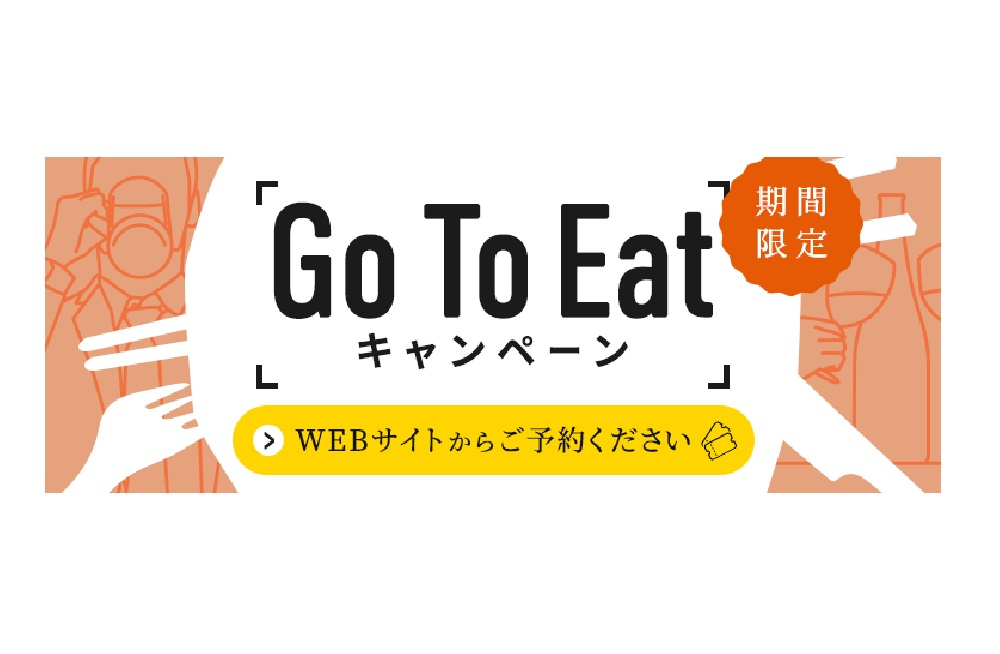 【Go To Eatキャンペーン】